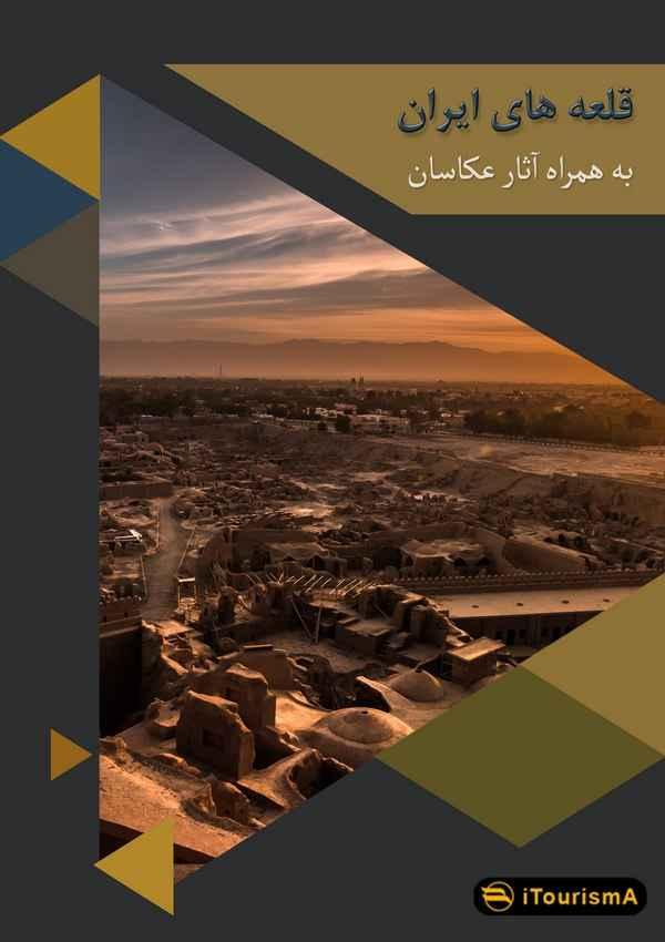 قلعه های ایران به همراه آثار برتر عکاسان