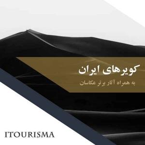 کویرهای ایران