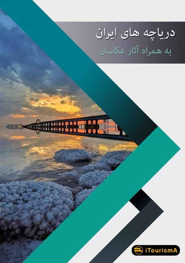 دریاچه های ایران به همراه آثار برتر عکاسان