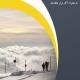پیست های اسکی ایران به همراه آثار برتر عکاسان