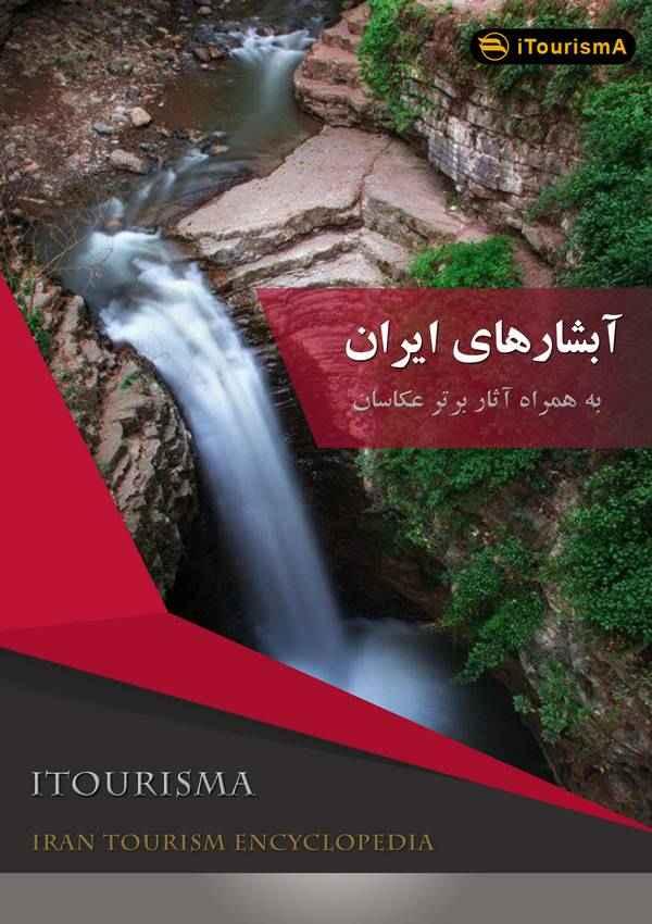 آبشارهای ایران به همراه آثار برتر عکاسان