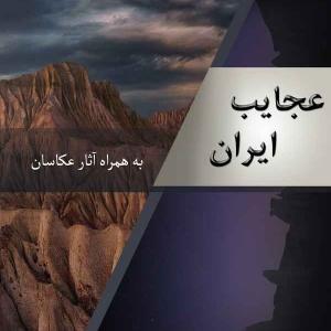 عجایب ایران